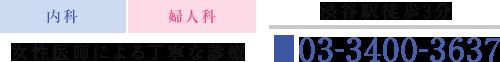 内科・婦人科・女性医師による診療 渋谷駅徒歩3分 TEL03-3400-3637
