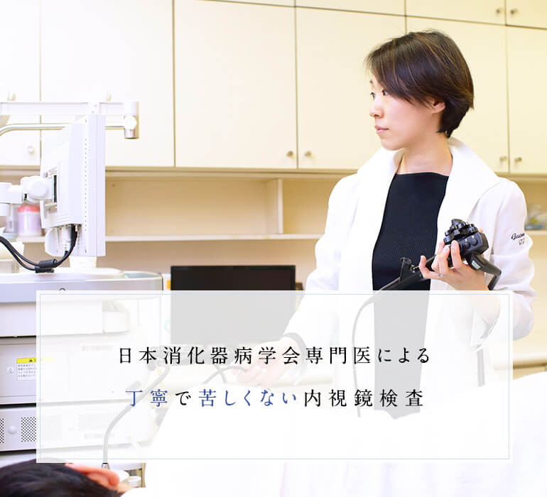 日本消化器病学会専門医による丁寧で苦しくない内視鏡検査