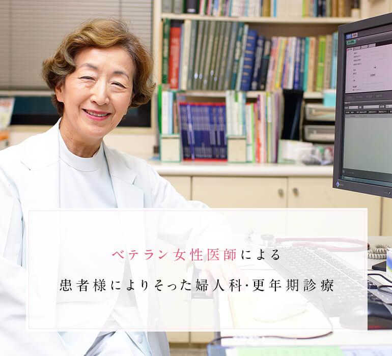 ベテラン女性医師による患者様によりそった婦人科・更年期診療
