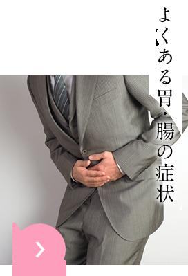 よくある胃・腸の症状